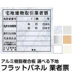業者票 許可票 ( 免許 許可標識 ) 不動産 「 宅地建物取引業者票 」 ( AG板 文字入れ加工込 )