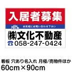 看板 不動産 管理 募集 1セット(10枚入り) ( FLK-102AN 樹脂板2mm 名入れ代込 )