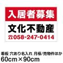 看板 不動産 管理 募集 1セット(10枚入り) ( FLK-13E AG板2mm 名入れ代込 )
