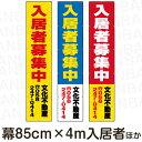 不動産 物件用 横断幕 垂れ幕 ( 縦4m×横85cm )