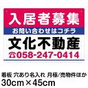 ★角丸仕様 看板 不動産 管理 募集 ( FPK-201F AG板 名入れ代込 ) プレート