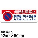 看板 駐車場 「 無断駐車禁止 」 標識入り 表示板 表示看板