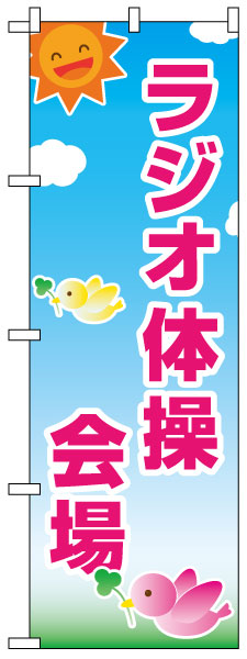 のぼり旗 「 ラジオ体操会場 」(イラスト)