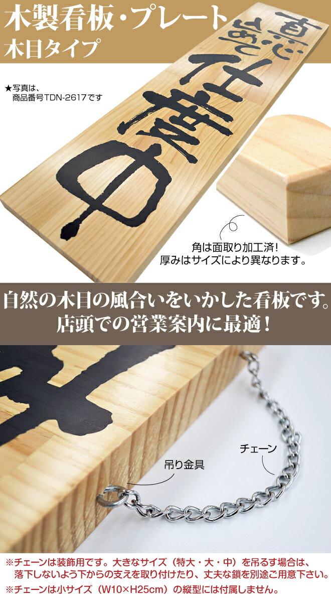 ドアプレート 木製 サイン 看板 開店祝い 開...の紹介画像2