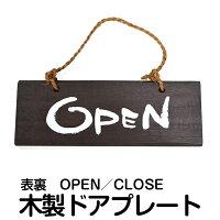ドアプレート 開業祝い 手書き 筆文字風 木製 「 OPEN CLOSED ( オープン クローズド 手書き 筆文字風 )」 英語