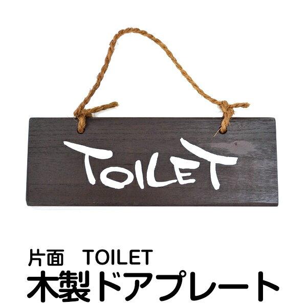 ドアプレート 開業祝い 手書き 筆文字風 木製 「 TOILET ( トイレ 手書き 筆文字風 )」 英語