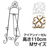 [イーゼル]アイアン製アンティーク風クローバーハートイーゼル(Mサイズ)折りたたみ式黒板立て