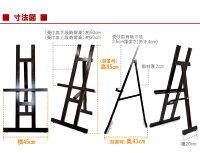 [イーゼル]ウェルカムボード用木製イーゼルスタンド(85cm)A2/B3/黒板ブラックボード対応