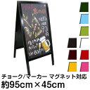 黒板 リムーバブル A型 マジカルボード マーカーボード チョークボード 【 木製 ブラックボード マグネット 磁石 看板 店舗用 a型 】