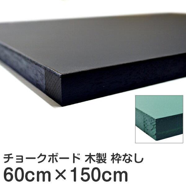 黒板 チョークボード ( 木製 ) 60cm × 150cm 【 看板 店舗用 600 1500 壁掛け ブラックボード グリーンボード 】