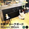 黒板 チョークボード ( 木製 ) 90cm × 180cm 【 看板 店舗用 900 1800 壁掛け ブラックボード グリーンボード 】