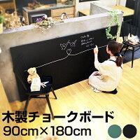 [黒板]黒板・チョークボード(木製)90cm×180cm【看板店舗用900×1800壁掛け】