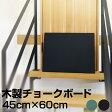 黒板 チョークボード ( 木製 ) 45cm × 60cm 【 看板 店舗用 450 600 壁掛け ブラックボード グリーンボード 】
