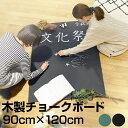 黒板 チョークボード ( 木製 ) 90cm × 120cm 【 看板 店舗用 900 1200 壁掛け ブラックボード グリーンボード 】