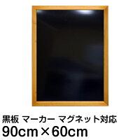 [黒板]額付きブラックボード(マーカータイプ・面板:90cm×60cm)壁掛け・マグネット対応【看板店舗用900×600】