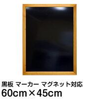 [黒板]額付きブラックボード(マーカータイプ・面板:60cm×45cm)壁掛け・マグネット対応【看板店舗用600×450】