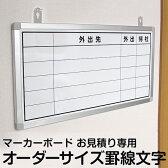 黒板 特注 予定表 ホワイトボード 罫線 文字入れ加工 お見積り依頼
