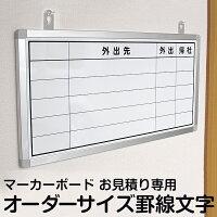 黒板特注予定表ホワイトボード罫線文字入れ加工お見積り依頼