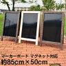 黒板 アージュ・レトロA型マーカーボード(両面式)【 ブラックボード 看板 店舗用 】