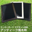 黒板 アンティーク アージュ・レトロマーカーボード マグネット 対応 【 ブラックボード 看板 店舗用 】