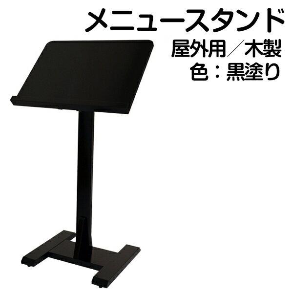 記帳台 木製 メニュー スタンド ( 黒塗 )