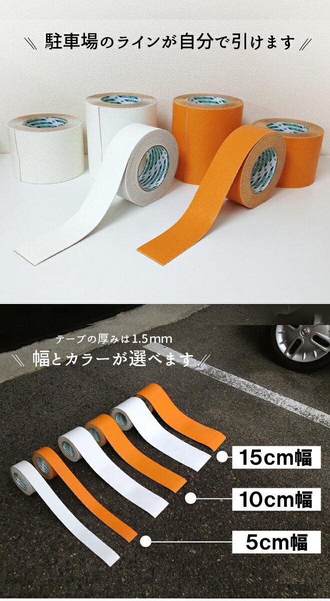 駐車場 白線 幅10cm ラインテープ ( 反...の紹介画像2