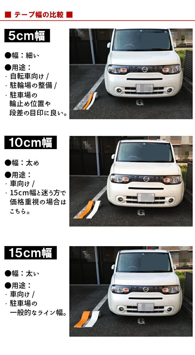 駐車場 白線 幅10cm ラインテープ ( 反...の紹介画像3