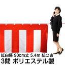 紅白幕 祭り 式典幕 長さ540cm ( 3間 5.4m)× 高さ 90cm 紐付き