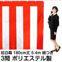 紅白幕 高さ 180cm×長さ 5.4m ( 3間 ) 紅白紐 付き 本染め縫い合わせ ( 式典幕 /