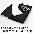 厚手 黒白幕 高さ 180cm × 長さ 5.4m ( 3間...