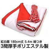 [红色和白色窗帘]的呢!请展览,庆祝节日帆!厚厚的红色和白色的窗帘 - 宽 - 五四〇厘米(介乎3)× 180厘米的高度[[式典幕] 【厚手】紅白幕 長さ540cm(3間/5.4m)×高さ180cm 紐付き]
