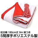 紅白幕 【 厚手 】 祭り 式典幕 長さ 900cm ( 5間 9m )×高さ 180cm 2枚セット 紐付き