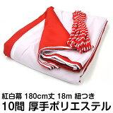[式典幕] 【厚手】紅白幕 長さ1800cm(10間/18m)×高さ180cm 紐付き