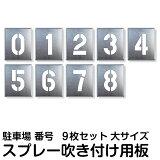 ステンシル 看板 駐車場 番号 印刷板 スプレー 吹き付け プレート【 数字 大サイズ (0〜9) ・ 10枚1組 】