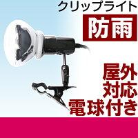 [照明]看板用・黒板用照明アーム短めクリップライト(防雨型・電球付)