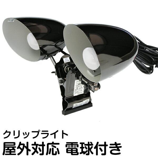 照明 看板 黒板 ライト ふたご傘付き クリップライト ( 防雨型 電球付 )...:kanbanshop:10026644