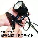 照明 看板 黒板 LED クリップライト ピッコロライト ( 防水 防雨 電球色パネル付き )