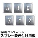 ステンシル 看板 吹付け プレート 【 アルファベット ( 英語 文字 A 〜 Z 】 単品