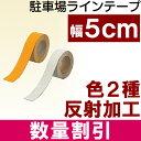 白線 路面テープ 駐車場向け ラインテープ 幅5cm ( 反射タイプ )