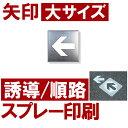 學習, 服務, 保險 - ステンシル 看板 駐車場 誘導 吹付け プレート 矢印 ( 大サイズ )