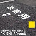 路面表示シート 30cm角 2文字分 ( 漢字 ひらがな カタカナ 切り文字 標示 文字 シール / 反射タイプ )