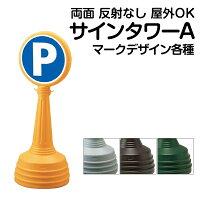 [立て看板]駐車場サインスタンド看板・標識/駐車禁止・他サインタワーAタイプ(両面表示)