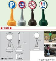 [立て看板]駐車場サインスタンド看板・標識サインタワーAタイプ本体のみ