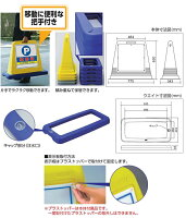 [立て看板]駐車場サインスタンド看板・標識サインキューブ本体のみ(注水式専用ウェイト付き)