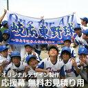 【無料】 横断幕 応援幕 お見積り依頼( ターポリン / メッシュ / トロマット )...