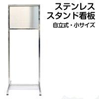 [立て看板]ステンレススタンド看板(ステンレスフレームサインスタンド)自立式小サイズ