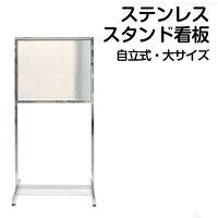 [立て看板]ステンレススタンド看板(ステンレスフレームスタンド)自立式大サイズ