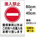 看板 表示板 「 進入禁止 関係車両以外 」 中サイズ 40cm × 60cm イラスト