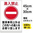 看板 表示板 「 進入禁止 関係車両以外 」 小サイズ 30cm × 45cm イラスト