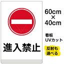 看板 表示板 「 進入禁止 」 中サイズ 40cm × 60cm イラスト